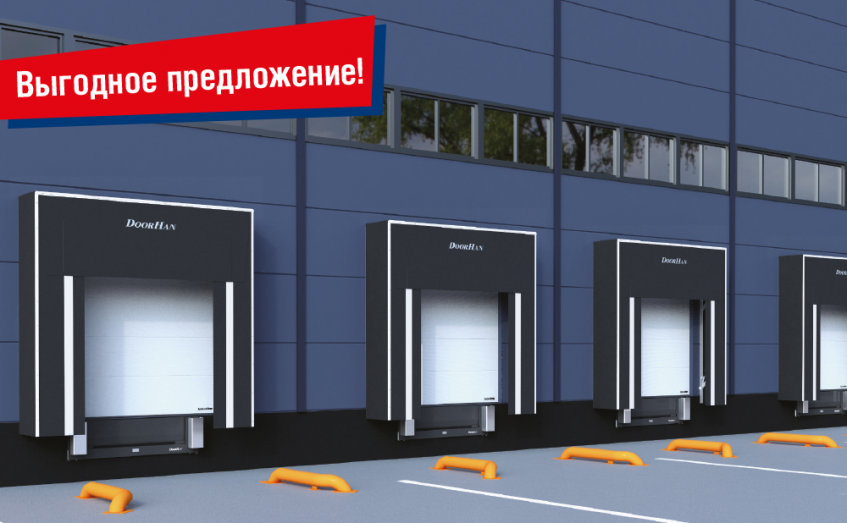 Скидка 30 % на комплект перегрузочного оборудования DoorHan!